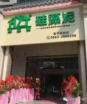 金秋十月,海宜家硅藻泥普宁店隆重开业了!