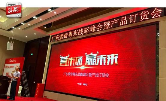 """""""营市场赢未来""""广东索奇粤东战略峰会暨产品订货会  订货600"""