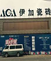 伊加国际800m2福州旗舰店即将盛大开业