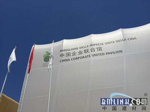 品格健康吊顶:米兰世博会中国企业联合馆亮点集锦