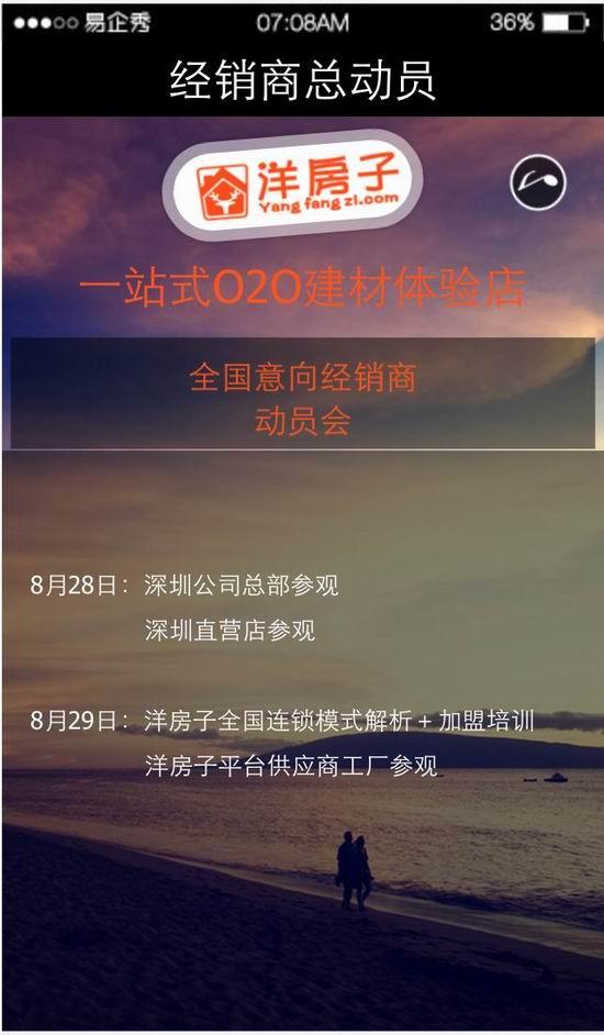 """""""洋房子""""经销商召集令,建材江湖新势力!"""