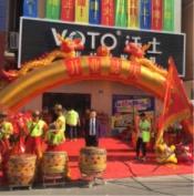 热烈祝贺VOTO沃土多功能涂料茂名第五分店电白第二旗舰店盛大开业!