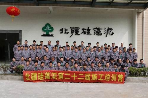 热烈祝贺北疆硅藻泥第二十二届初级施工培训圆满收官!