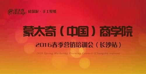 蒙太奇硅藻泥2016第一届经销商培训峰会•长沙站