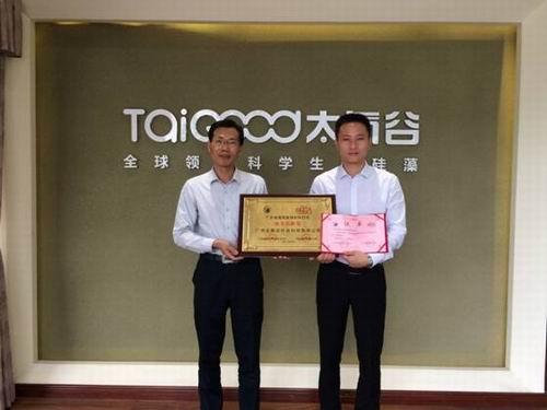 太氧谷硅藻泥喜获广东省建筑装饰材料行业技术创新奖