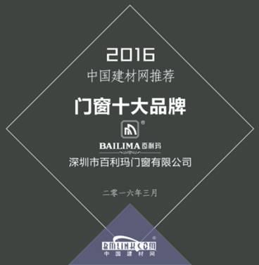 祝贺深圳市百利玛门窗技术有限公司荣膺2016中国建材网推荐十大品牌