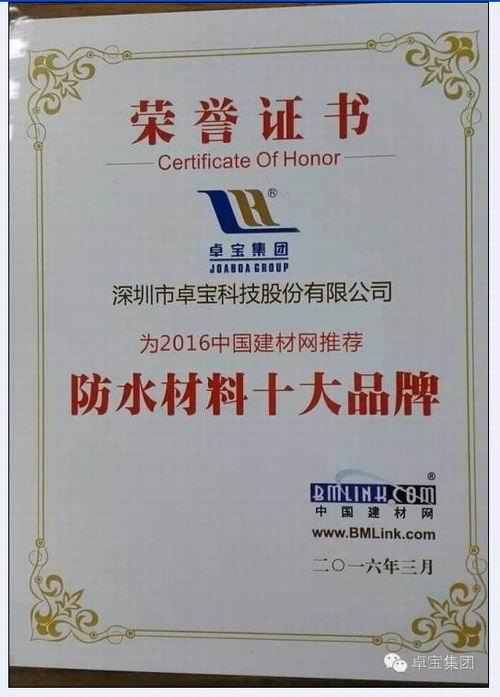 祝贺深圳卓宝科技股份有限公司荣膺2016中国建材网推荐十大品牌