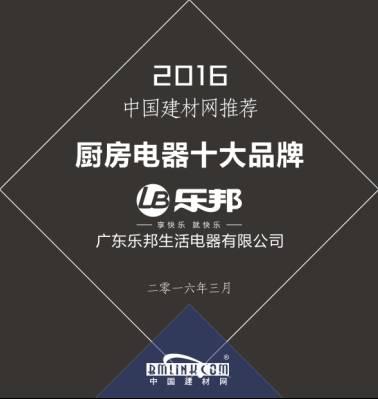 祝贺广东乐邦生活电器有限公司荣膺2016中国建材网推荐十大品牌