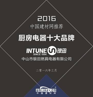 祝贺中山市银田燃具电器有限公司荣膺2016中国建材网推荐十大品牌