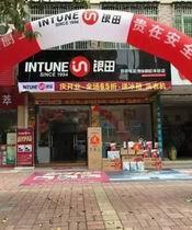号外!围观!银田(梅州)体验店盛大开业啦!