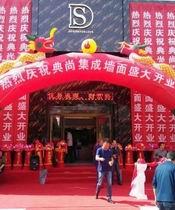 围观!典尚集成墙面乌鲁木齐航母型旗舰店盛大开业