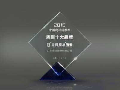 """荣誉,12年荣耀积淀!金牌亚洲荣获""""陶瓷十大品牌"""""""