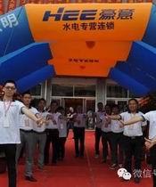 【豪意电器】盛装面世丨豪意水电专营连锁家装体验馆在郑州获广泛关注