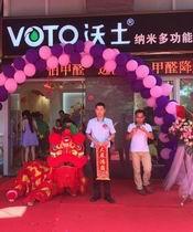 热烈祝贺VOTO沃土多功能涂料佛山第八分店保利东悦店盛大开业!