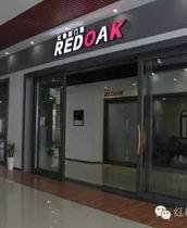 【红橡树门窗】祝贺江西南昌专卖店盛大开业!惠利大众 生意兴隆