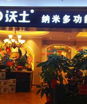 【聚商易资讯】热烈祝贺VOTO沃土多功能涂料湖南衡阳旗舰店隆重开业!