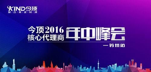 2016年今顶核心代理商年中峰会苏州站盛大开启