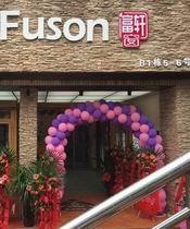 金秋九月,热烈祝贺富轩门窗柳州专卖店盛大开业!
