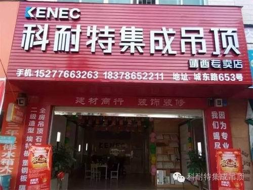 热烈祝贺科耐特广西靖西专卖店隆重开业