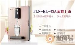 法兰尼净水器新品推荐 FLN-RL-03A三秒速热冰热一体更实用!