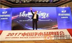 """贺法兰尼净水器总经理侯子俊获净水行业""""杰出青年创业家"""""""