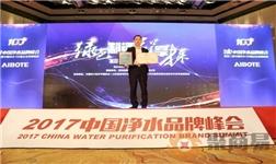 """热烈祝贺法兰尼净水器荣获""""2017中国专业净水10强品牌"""""""