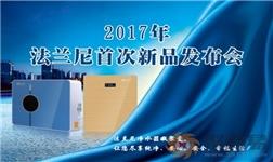 阳春四月 净水器十大排名品牌厂家法兰尼大动作频频