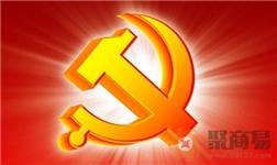 科凡智造家居用品有限公司正式成立党支部委员会