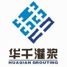 北京华千灌浆材料股份有限公司
