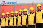 浩爽实业有限公司北京分公司