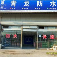 北京青龙化学建材有限公司