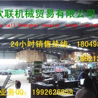上海欧联机械贸易有限公司
