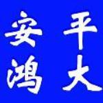 安平县鸿大龟甲网厂