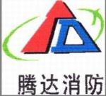 河南省腾达消防安全设备有限公司
