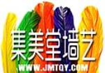 广州集美堂墙艺装饰有限公司