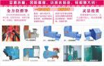 武汉金火旺机械设备有限公司