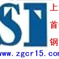 上海首特钢铁贸易有限公司