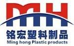 佛山市顺德区铭宏塑料制品有限公司