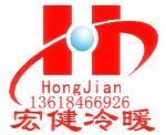 湖南宏健技术发展有限公司