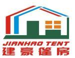 东莞建豪篷房有限公司