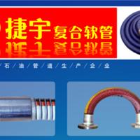 供应轻型输油软管,船用装卸油软管