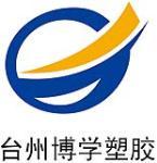 台州市博学塑胶有限公司