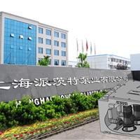 上海派茨特泵业有限公司