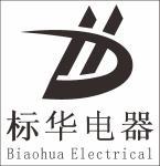 湖北标华电器科技有限公司