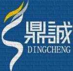济宁鼎城工矿设备有限公司