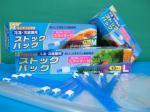 广州市恒溢塑料包装制品有限公司