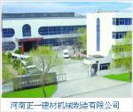 郑州正一机械设备有限公司