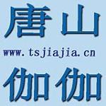 唐山伽伽仪器仪表有限公司