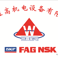 上海旺高机电设备有限公司销售部