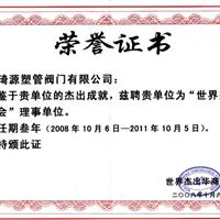 世界华商理事会荣誉证书